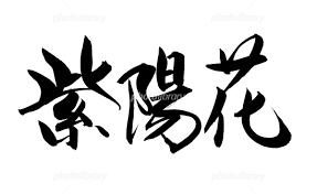 筆文字 紫陽花 イラスト素材 5360667 フォトライブラリー Photolibrary