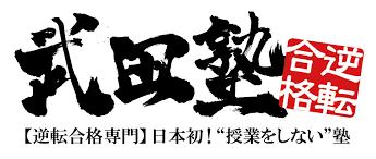武田塾立川校お友達紹介特典!!