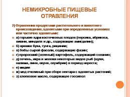 Реферат ядовитые растения первая помощь при отравлении Москва Реферат ядовитые растения первая помощь при отравлении растениями