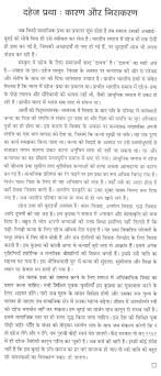 dowry system in essay academic essay essay on education system in in hindi