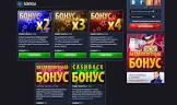 Бонусы Вулкан онлайн