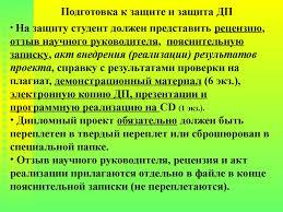 Дипломное проектирование Методические рекомендации ПГСХА имени  16