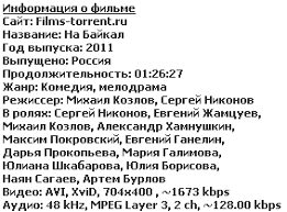 На Байкал Торрент фильмы бесплатно Скачать без  На Байкал 2011 Скачать На Байкал торрент
