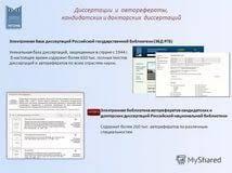 Надель челябинск каталог диссертации россии электронный каталог
