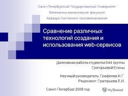 Презентация на тему Сравнение различных технологий создания и  1 Сравнение различных технологий создания и использования web сервисов Дипломная работа