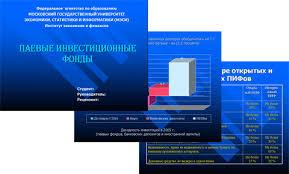 ru помощь студентам в прохождении практики Презентация к  Один из видов презентации диплома