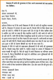 9 Request Letter Payment In Hindi Bill Pay Calendar