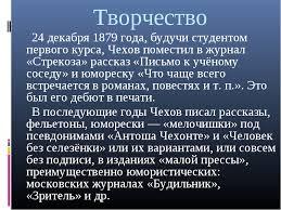 Презентация по литературе на тему А П Чехов О любви класс  слайда 7 Творчество 24 декабря 1879 года будучи студентом первого курса Чехов помест