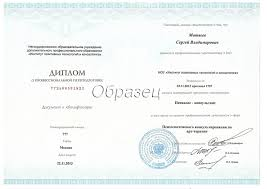 Образец диплома о профессиональной переподготовке Образцы  Диплом Диплом