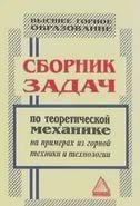 Сборник курсовых заданий по теоретической механике перевалов portfolio 1