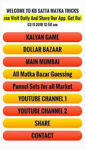 Kalyan Daily Chart Kalyan Schemes Collection