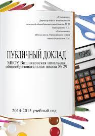 публичный доклад гг