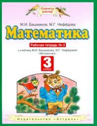 <b>Математика</b>. <b>3</b> кл.: Рабочая тетрадь № 2 ФГОС, <b>Башмаков М</b>.<b>И</b> ...