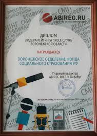 ГУ Воронежского регионального отделения фонда социального  диплом