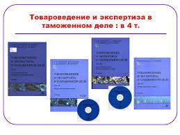 Курсовая работа рыболовные товары ассортимент и экспертиза  курсовая работа рыболовные товары