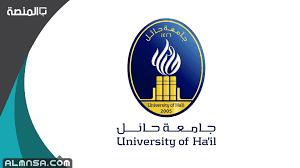 رابط بنر جامعة حائل – المنصة