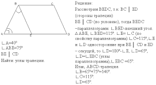 класс Геометрия Четырехугольники Трапеция Решение задач на  8 класс Геометрия Четырехугольники Трапеция Решение задач на трапецию и параллелограмм Курсотека