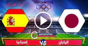 بث مباشر اسبانيا يلا شوت | Spain yalla shoot | مشاهدة مباراة اسبانيا  واليابان بث مباشر اليوم في نصف نهائي الأولمبياد – ماكس كور