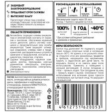 Изоляция супер <b>NanoProtech</b>, <b>210 мл</b> в Оренбурге – купить по ...