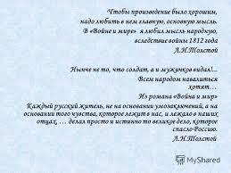 Презентация на тему Мысль народная в романе Л Н Толстого  2 Чтобы произведение
