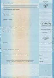 Купить приложение к диплому в Москве Приложение к диплому о высшем образовании образца 2004 года