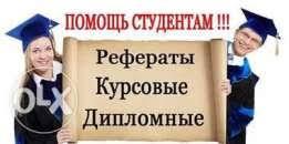 По Работа Бизнес и услуги в Атырау kz Дипломные работы Курсовые Диссертации Отчет по практике Платонус