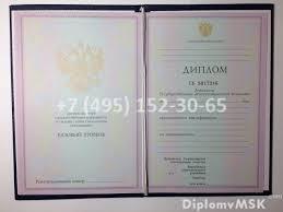 Купить диплом колледжа в Москве Диплом колледжа 1997 2003 года