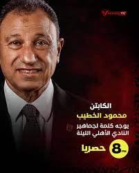 Al Ahly TV 🏆 قناة ملوك أفريقيا (@AlAhlyTV)