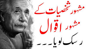 Best Amazing Quotations In Urdu Of Famous People Inspirational Quotes In Urduhindi