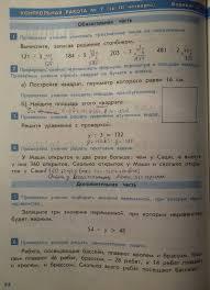 ГДЗ Контрольные работы по математике и информатике класс Козлова 44стр
