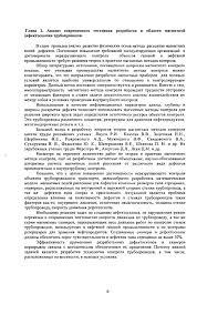 Коваленко Александр Николаевич pdf Глава 1 Анализ современного состояния разработок в области магнитной дефектоскопии трубопроводов В главе проведен