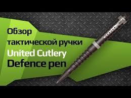 Обзор <b>тактической ручки United</b> Defence pen - YouTube