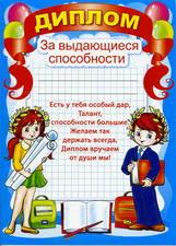 Дипломы детские Всё для Фотошопа Скачать бесплатно Диплом детский