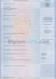 Где купить диплом занесением реестр Наши фото Где купить диплом занесением реестр Москва