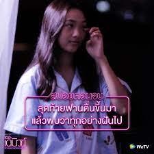 WeTV Thailand - ระวังสปอย !! ตอนจบ #เดอะเดบิวต์อวสานไอดอล...