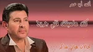 هاني شاكر ( لو بتحب حقيقي صحيح ) - YouTube