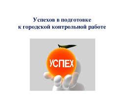 Городская контрольная работа по русскому языку для обучающихся х  Успехов в подготовке к городской контрольной работе