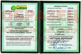 Диплом охранника диплом охранника
