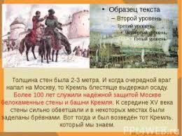 Куликовская битва класс презентация к уроку Окружающий мир слайда 3 Толщина стен была 2 3 метра И когда очередной враг напал на Москву