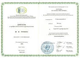 Бюджетное учреждение Ханты Мансийского автономного округа Югры  Бюджетное учреждение Ханты Мансийского автономного округа Югры Методический центр развития социального обслуживания диплом о профессиональной