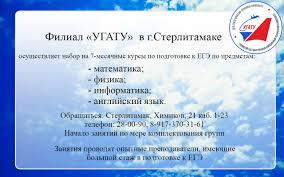 УГАТУ СФ филиал ФГБОУ ВПО УГАТУ в г Стерлитамаке Курсы по подготовки к ЕГЭ