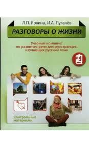 Разговоры о жизни Контрольные материалы ilearnrussian Контрольные материалы