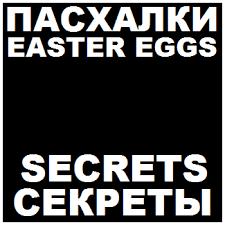 Guide :: RU/EN Пасхалки и Секреты / Easter ... - Steam Community