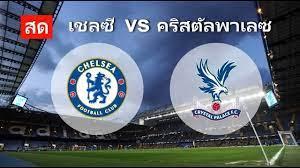 ดูบอลสด เชลซีVSคริสตัล พาเลซ Chelsea VS Crystal Palace #ถ่ายทอด