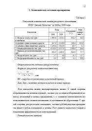 Декан НН Отчет по преддипломной практике в торговой компании ООО  Страница 7 Отчет по преддипломной практике в торговой компании