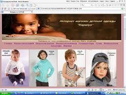 Курсовая Интернет магазин одежды Скачать Курсовая Интернет магазин одежды