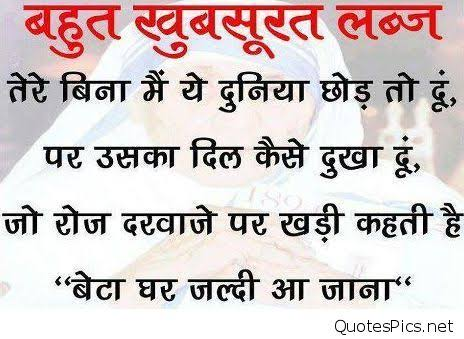 heart touching lines in hindi 140 words