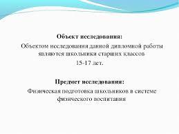 Презентация дипломной работы на тему Динамика состояние здоровья  слайда 4 Объект исследования Объектом исследования данной дипломной работы являютс