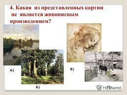 Презентация на тему Итоговая контрольная работа по  Какая из представленных картин не является живописным произведением Б Г А В