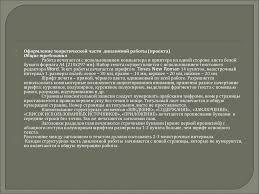 Итоговая аттестация по специальности Дизайн презентация онлайн Оформление теоретической части дипломной работы проекта Общие требования Работа печатается с использованием компьютера и принтера на одной стороне листа